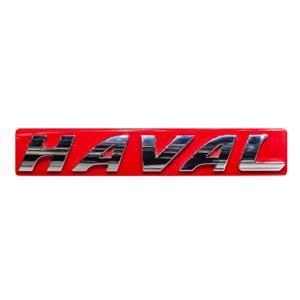 ХАВАЛ-1